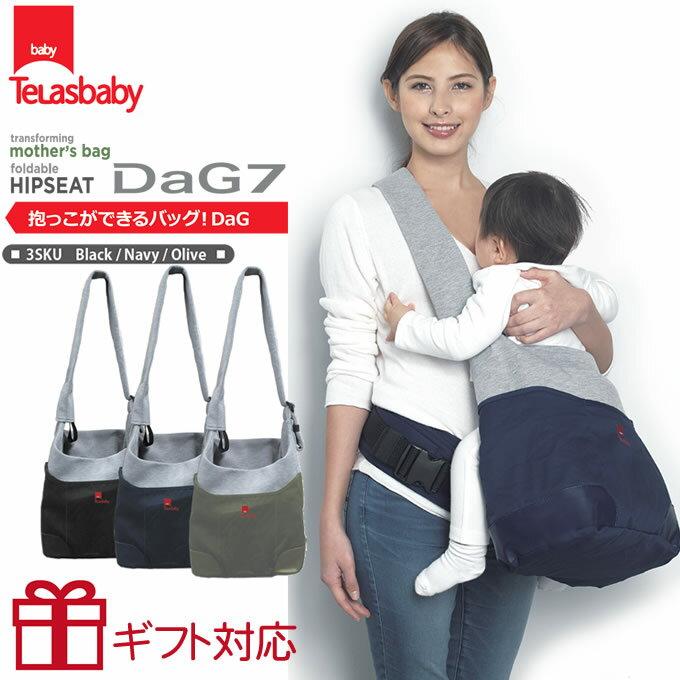 抱っこができるバッグ DaG7 ヒップシートキャリー マザーバッグ(赤ちゃん ベビー 抱っこチェア 抱っこ紐 だっこひも マザーズバッグ マザーズバック 出産祝い ギフト お祝い)