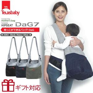 抱っこができるバッグ DaG7 ヒップシートキャリー マザーバッグ(赤ちゃん ベビー 抱っこチェア ヒップシート 抱っこ紐 だっこひも ヒップシート キャリア マザーズバッグ マザーズバック