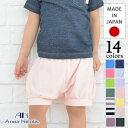 AnnaNicola(アンナニコラ)シンカーパイルブルマパンツ日本製・ (ベビー服 赤ちゃん ベビー ブルマ 女の子 男の子 …