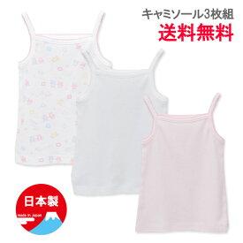 ベビー・キャミソール3枚組・日本製(キャミソール キッズ 子供 ベビー 服 女の子 男の子 baby kids)