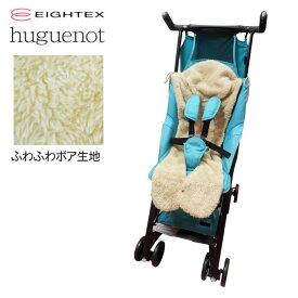 日本エイテックス ユグノー FTベビーカーシート(ベビーカー 防寒 シート 冬 ボア あったか ベビー 赤ちゃん 防寒 アクセサリー baby)