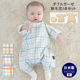 アンナ二コラ(AnnaNicola)着せやすいダブルガーゼ新生児3点セット(短肌着・コンビ肌着・スタイ)・日本製(新生児 肌着セット 女の子 男の子 赤ちゃん 肌着 短肌着 コンビ肌着 セット)