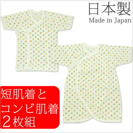 596f37782f870 新生児・水玉柄短肌着・コンビ肌着の2枚組≪日本製
