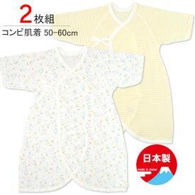 新生児コンビ肌着(総柄プリントとボーダーの2枚組)・日本製(赤ちゃん 肌着 新生児 肌着 日本製 ベビー肌着 コンビ肌着 ロンパース 女の子 男の子 半袖 前開き baby)