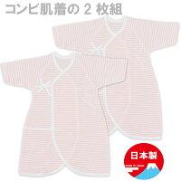 bec21b8b6d256 PR 新生児先染ボーダー短肌着・コンビ肌着の2枚組・日本製(肌着.