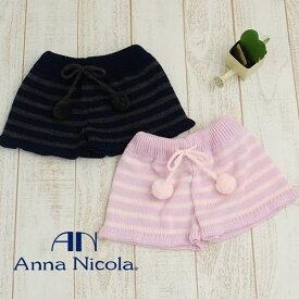 Anna Nicola(アンナニコラ) ニットボーダーボンボンブルマ 日本製(ベビー服 子供服 赤ちゃん ベビー ブルマ 男の子 女の子 ショートパンツ baby pants)