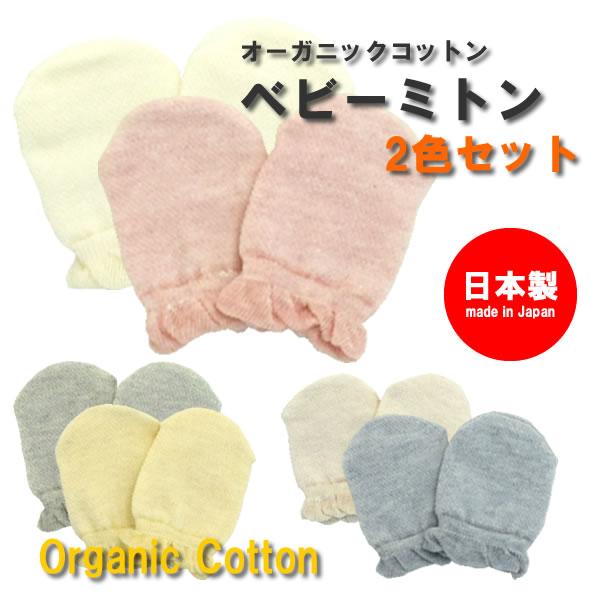 新生児・オーガニックミトン2色組・(OrganicCotton)日本製(キッズ ミトン 赤ちゃん 新生児 肌着 下着 ベビー服 子供)