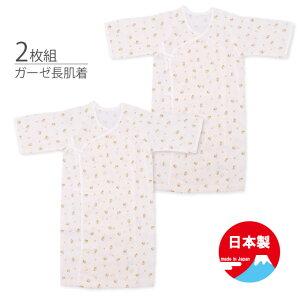 新生児 ダイヤ織ガーゼ 長肌着 2枚組 綿100% 50cm 日本製 クリーム サックス ピンク