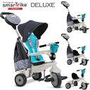 スマートトライク デラックス 4in1 Deluxe ブルー smart trike 3輪車
