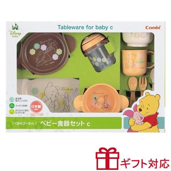 コンビ くまのプーさん ベビー食器セットC8 出産祝い 男の子 女の子 送料無料(赤ちゃん 離乳食 お祝い クリスマス ギフト プレゼント)