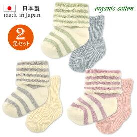 AnnaNicola(アンナニコラ)ベビー・柔らかオーガニックソックス2足組・日本製(ベビー 靴下 ソックス 子供 ソックス キッズ ソックス 赤ちゃん 新生児 靴下 baby socks)