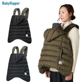 BabyHopper(ベビーホッパー) ウインター・マルチプルダウンカバー リモンタ 2020年秋発売モデル