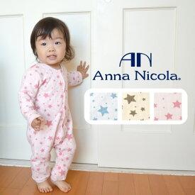 【9/28までマークダウン】ベビー・アンナニコラ(AnnaNicola)・キルトカバーオール・パジャマ・日本製(ベビー服 子供服 赤ちゃん パジャマ)
