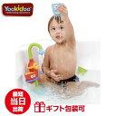 Yookidoo(ユーキッド) お風呂シャワー (ベビー 赤ちゃん 男の子 女の子 子供 出産祝い お祝い 誕生日 ギフト ベビー 送料無料)