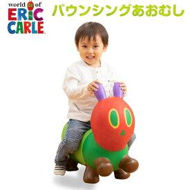 日本育児 はらぺこあおむし バウンシングあおむし(はらぺこあおむし グッズ 乗り物 おもちゃ 乗用玩具)