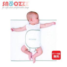 【正規品】うつぶせ寝防止ベルト スヌーズ(赤ちゃん 寝返り 防止 ベルト)