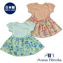 【6/18までマークダウン】アンナニコラAnnaNicolaスカートが取り外し可能・花柄半袖ワンピースボディ・日本製(子供服…