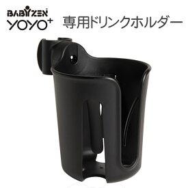 ベビーゼン(BABYZEN)公式 YOYO+専用|カップホルダー(ベビーカー ドリンクホルダー)