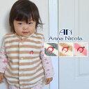 【2/21までマークダウン】アンナニコラ・もこもこベストAnnaNicola日本製(キッズ ベスト ベビー 赤ちゃん ベスト 新…