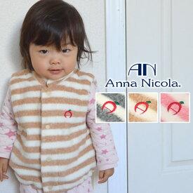アンナニコラ・もこもこベストAnnaNicola日本製(キッズ ベスト ベビー 赤ちゃん ベスト 新生児 ベビー服 ベスト 男の子 女の子 プレゼント スナップボタン 子供 ベージュ・グレー・ピンク 60cm 70cm 80cm 90cm kids baby vest)