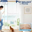PETSELECT by nihonikuji のぼれんニャン バリアフリー2 ペット用安全柵 取付幅79cm〜84.5cm(猫 脱走防止 柵 玄関 ベランダ 廊下 開…