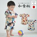 ベビー&キッズ・甚平スーツ(和食柄)・送料無料・日本製(レトロ 甚平 子供 甚平 男の子 キッズ ベビー 赤ちゃん 甚…