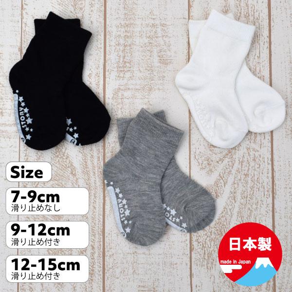 ベビークルーソックス平無地・日本製・Baby Story (ベビー ソックス ベビー 靴下 赤ちゃん キッズ ベビー服 子供)