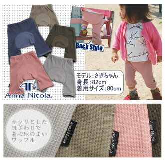 AnnaNicola [日本制造的]