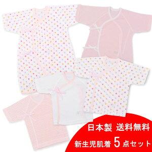新生児肌着5点セット水玉柄ピンク・日本製(送料無料 ベビー服 新生児 肌着セット 日本製 ベビー肌着 セット 赤ちゃん 肌着 ベビー服 女の子 短肌着 コンビ肌着 お祝い 出産祝い 男の子 女