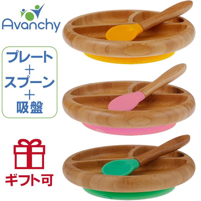 Avanchy(アヴァンシー) 竹のプレート+スプーンセット(ベビー 食器セット 離乳食 食器セット スプーン 赤ちゃん お食い始め お食い初め 食器セット 木製 出産祝い 男の子 女の子 食器 ギフト お祝い プレゼント)