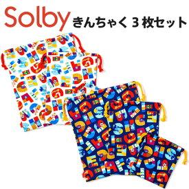 Solby(ソルビィ) きんちゃく3枚セット アニマルファベット(入園グッズ 巾着袋 入園準備 保育園 幼稚園 子供 キッズ 男の子 女の子)