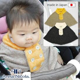 aa24debf7a49e ベビー・アンナニコラ(AnnaNicola)エコネップツイードマント・日本製(ポンチョ