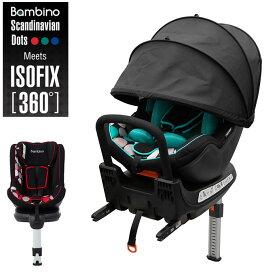 日本育児 バンビーノ360 ISOFIX対応 新生児から4歳頃まで使えるチャイルドシート(日本育児 チャイルドシート 新生児 回転式 チャイルドシート isofix 回転 child seat)