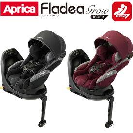 アップリカ チャイルドシート フラディア グロウ ISOFIX AC(アップリカ(Aprica) アップリカ チャイルドシート 新生児 回転式 チャイルドシート ISOFIX アップリカ 日よけ child seat)
