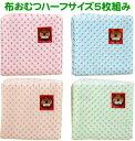 布おむつハーフサイズ33×34cm 水玉柄5枚セット(仕立て済み)(布おむつ ドビー織仕立て済み 輪おむつ 新生児から 日…