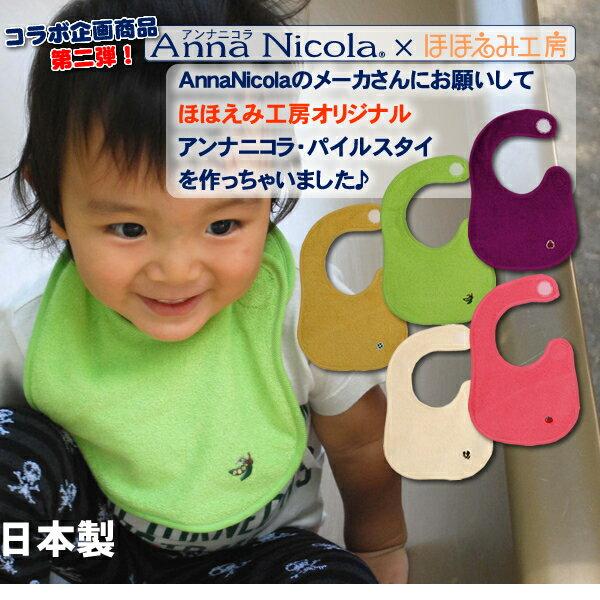 Anna Nicola(アンナニコラ) シンカーパイルスタイ 日本製(キッズ ベビー 赤ちゃん 新生児 ベビー服 よだれかけ エプロン スタイ ベビースタイ 子供 出産祝い ギフト お祝い 男の子 女の子 入園 入園準備 入園グッズ)