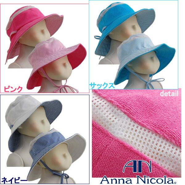Anna Nicola(アンナニコラ) 快適パイルソフト仕上げ リバーシブル格子ハット (子供 キッズ 帽子 紫外線対策 熱中症対策 帽子)