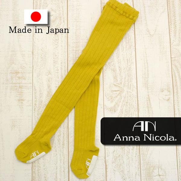AnnaNicola(アンナニコラ)ベビー&キッズ・厚手過ぎないリブタイツ・マスタード≪日本製≫