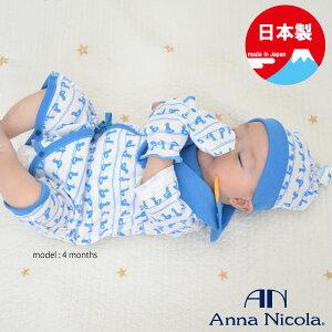 AnnaNicola(アンナニコラ)新生児アヒル柄4点セット(ミトン・スタイ・帽子・コンビ肌着)50-60cm・日本製(新生児 肌着セット ベビー肌着 赤ちゃん 服 肌着 新生児 服 退院 出産祝い ベビー服 女