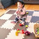 【フロアマット ベビー】 リトルプリンセス ジョイント式 ツートンカラー36枚セット 抗菌仕様 ブラウン×ベージュ(195×195cm)(赤ち…