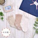 【セットでお得】オーガニックコットン ベビーソックス3色組み日本製 (ベビー ソックス ベビー 靴下 赤ちゃん ベビー…