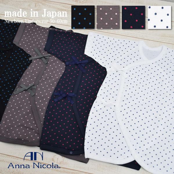 アンナ二コラ(AnnaNicola)水玉コンビ肌着・50-60cm・日本製