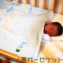 6重ガーゼケット ベビーサイズ75×100cm≪日本製≫ (ベビー 赤ちゃん 新生児 タオルケット ベビーケット 子供用 6重…