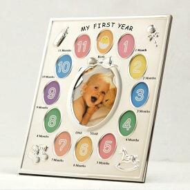 ラドンナ マイファーストイヤーフォトフレーム MB21-130 (フォトフレーム 写真立て 赤ちゃん ベビー 出産祝い 写真立て 男の子 女の子 ギフト プレゼント お祝い 送料無料)