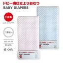布おむつ 水玉柄10枚セット(仕立て済み)ドビー織仕立て済み(輪おむつ) 日本製 布オムツ 新生児から 綿100% コットン 二重縫い ドビ…