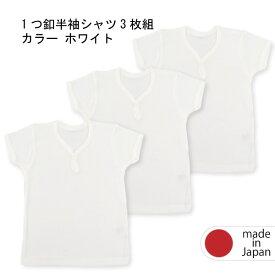 ベビー・一釦半袖シャツ3枚組・日本製(赤ちゃん 肌着 ベビー肌着 日本製 綿肌着 半袖 肌着 キッズ baby)