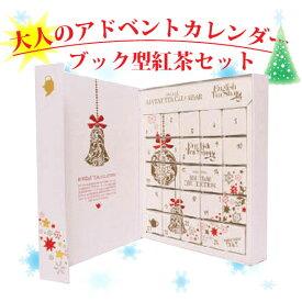 クリスマス アドベントカレンダー 紅茶 本型 日めくりカレンダー カウントダウンカレンダー 大人 女性 無料ラッピング 有機栽培使用 ブック型