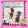 手作りクッキーキット大量手作りお菓子キットバレンタインデープレゼントチョコクッキーくまちゃん30個友チョコ