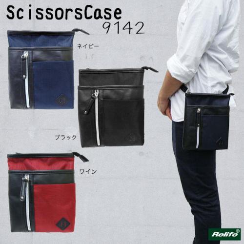 シザーケース 3way メンズ レディース ショルダーバッグとしても シンプル スマートフォンが入る シザーバッグ 脱着・長さ調節可能ショルダーベルト 便利なカラビナ付き