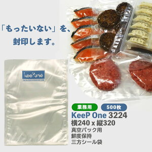 Keep One 3224 サイズ 240x320 500枚 真空パック 袋 フリーザーバッグ 冷蔵 冷凍 業務用 食品 食品保存袋 保存 保存袋 鮮度保持 鮮度保持袋 鮮度 肉 お肉 ミンチ 餃子 ハンバーグ 魚 切り身 野菜 フル